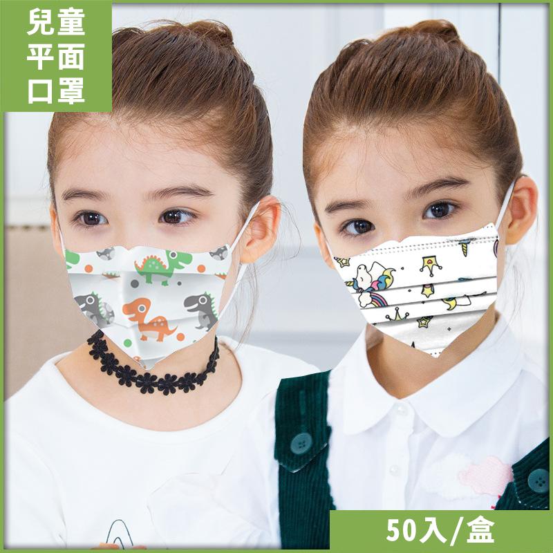 拋棄式兒童三層口罩