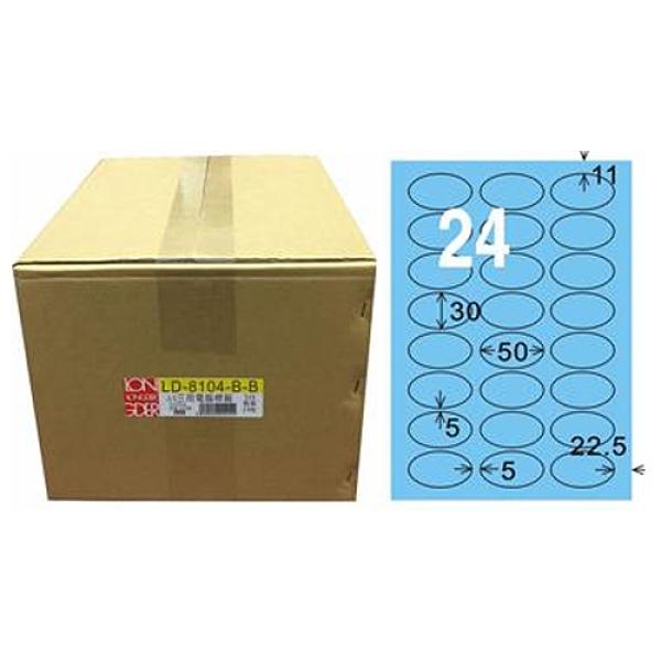 【龍德】A4三用電腦標籤 30x50mm 淺藍色 1000入 / 箱 LD-8140-B-B