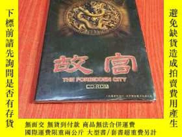 二手書博民逛書店罕見中國古代建築素材庫CD一ROM(故宮)Y307405 人民美