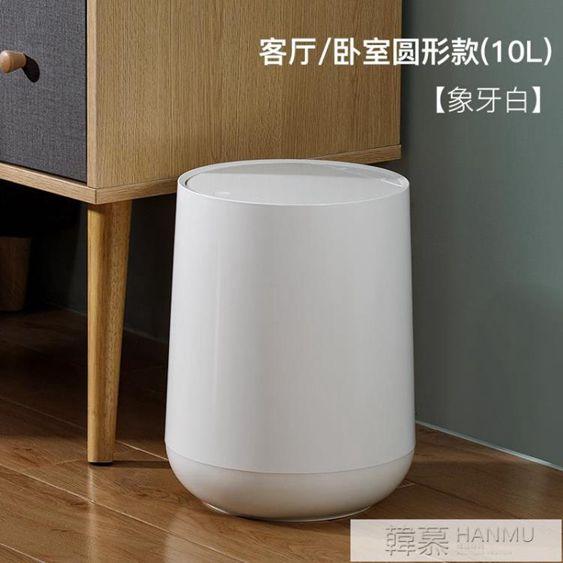 簡約家用客廳臥室北歐垃圾桶廚房衛生間創意垃圾桶大號有蓋廢紙簍