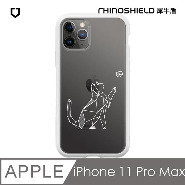 犀牛盾 iPhone 11 Pro Max Mod NX/CrashGuard NX專用獨家設計背板 - 幾何-動物系列/球與貓