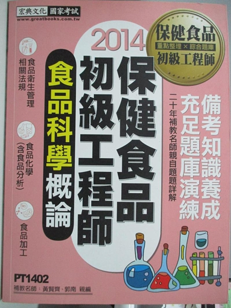 【書寶二手書T8/進修考試_DG3】保健食品初級工程師-食品科學概論(七版)_黃賢齊