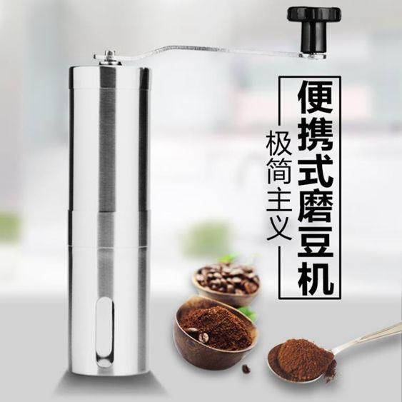 手搖磨豆機咖啡豆研磨機家用手動不銹鋼咖啡機小型磨粉機