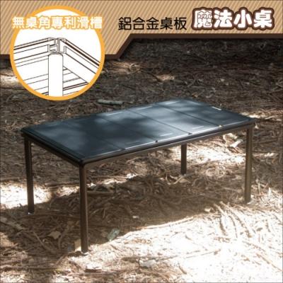 Morixon 台灣專利 魔法小桌-鋁合金桌板.行動料理桌.行動廚房