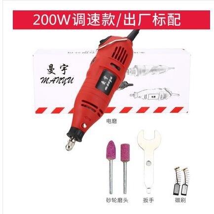 電磨機 電磨機小型手持打磨機電動玉石切割機拋光機雕刻機工具迷你小電鉆