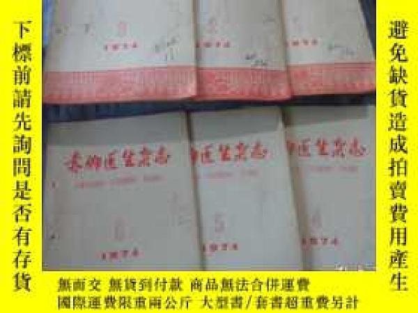 二手書博民逛書店赤腳醫生雜誌罕見1974.01-06 雙月刊Y259485