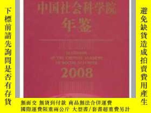 二手書博民逛書店罕見2008中國社會科學院年鑑Y26152 - 中國社科 出版2
