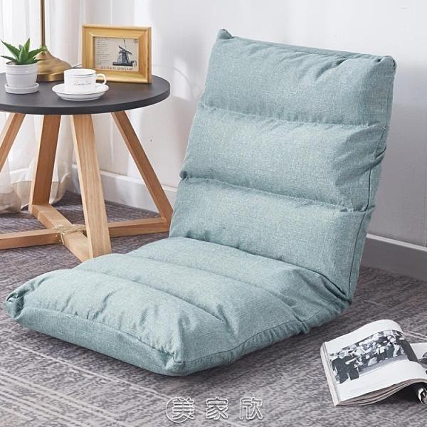 懶人沙發榻榻米床上椅子宿舍座椅飄窗小沙發餵奶靠背椅電腦椅 現貨快出