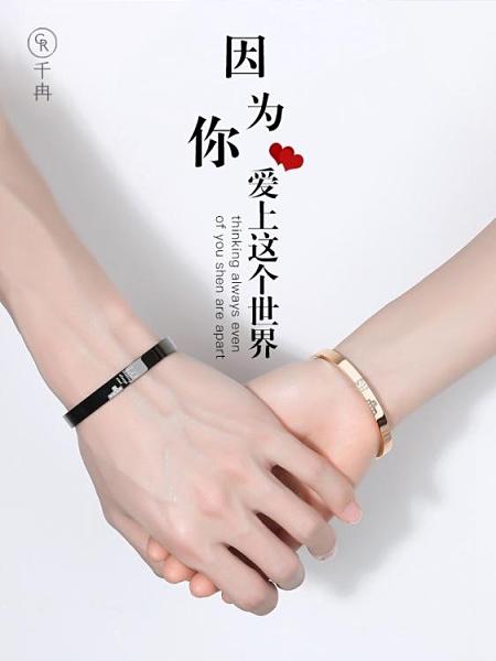 鐲子鈦鋼情侶手鐲女一對手環小眾設計男士鐲子簡約玫瑰金手鏈刻字飾品 小山好物