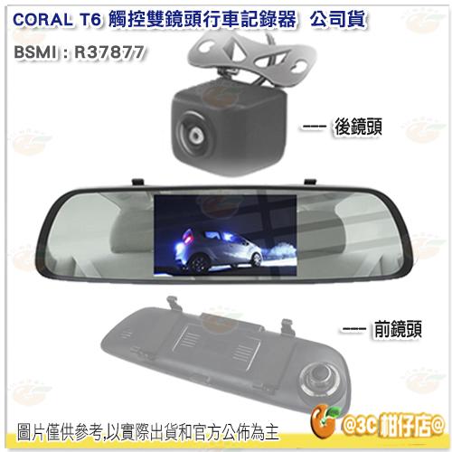 【滿1800元折180】 送32G卡 CORAL T6 觸控雙鏡頭 5吋行車記錄器 公司貨 後視鏡ADAS星光夜視 GPS測速