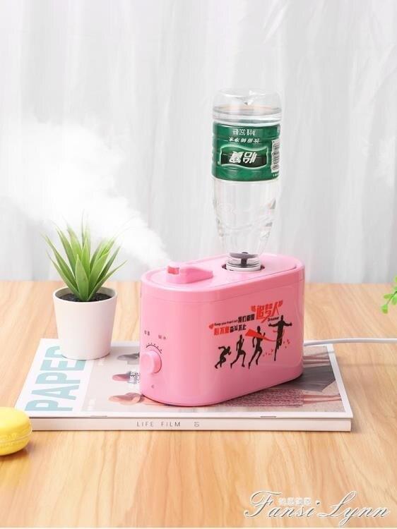 礦泉水瓶加濕器迷你家用靜音臥室辦公室桌面小型便攜旅行空氣空調 秋冬新品特惠