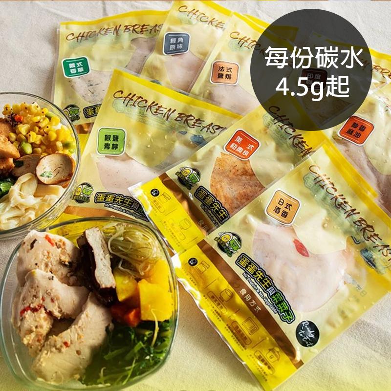 [蛋蛋先生與菜菜子] 低糖高蛋白雞里肌綜合組150g