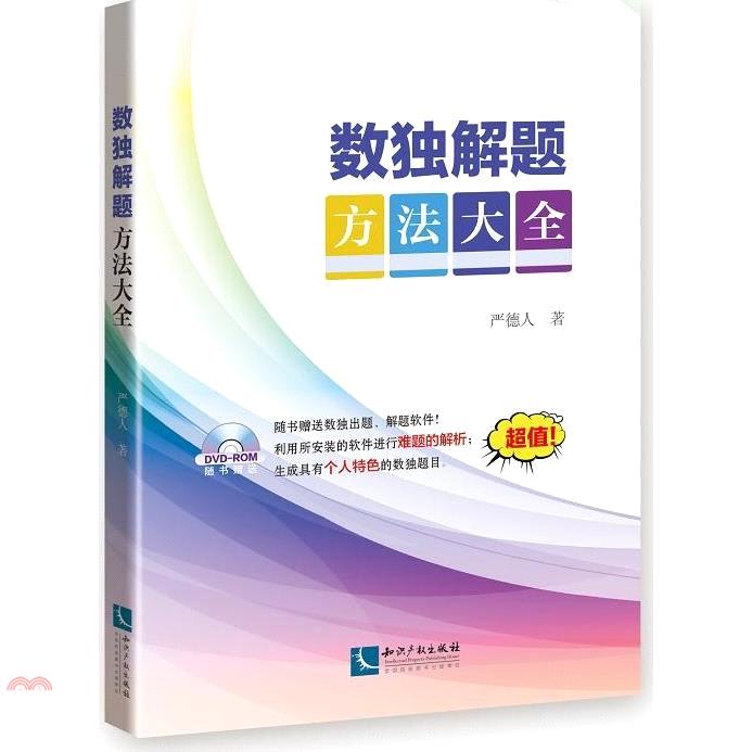 《知識產權出版社》數獨解題方法大全(簡體書)[65折]