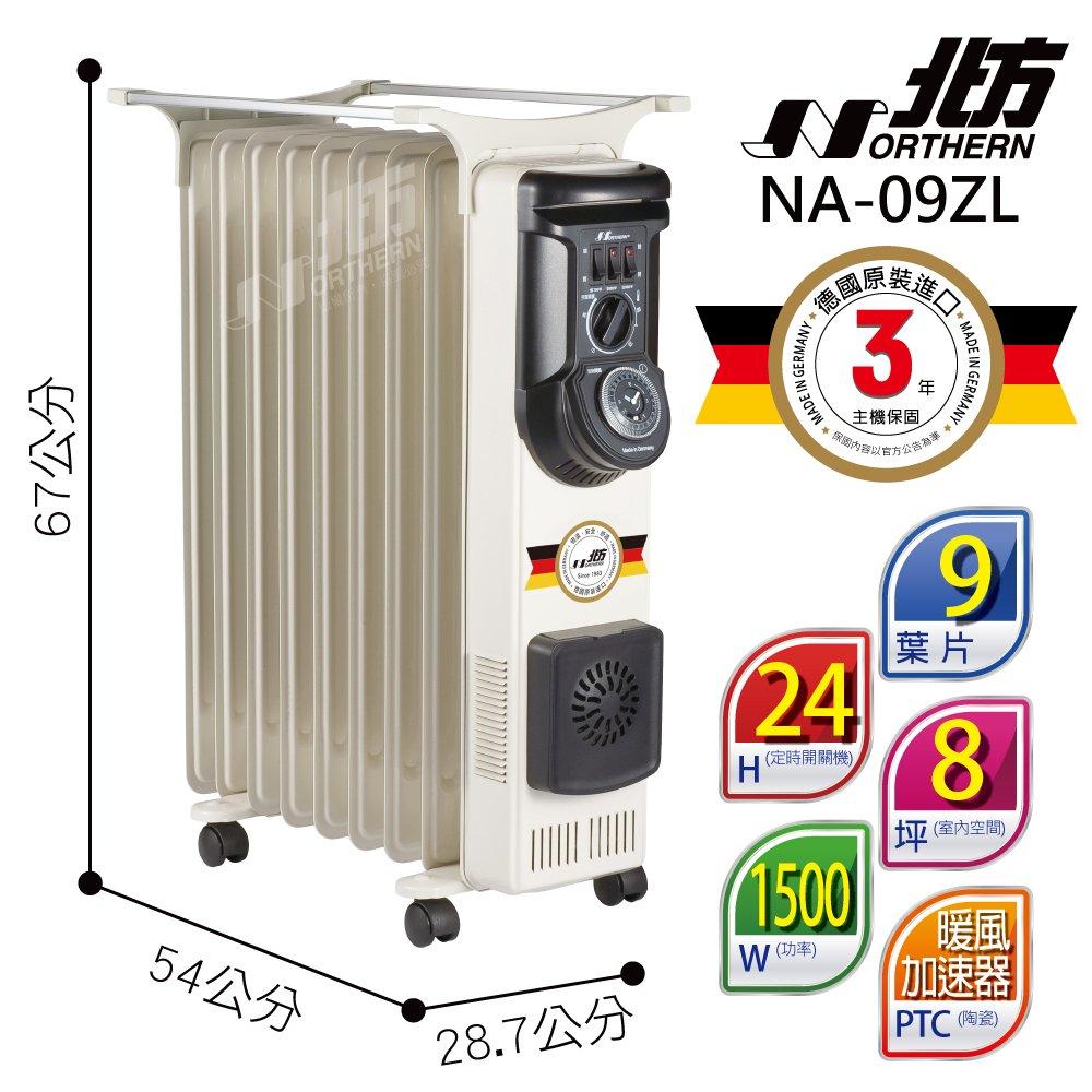 【北方】9葉片式恆溫電暖爐NA-09ZL