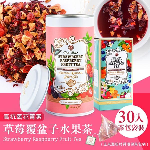 【德國農莊 B&G Tea Bar】草莓覆盆子茶L瓶 大包裝 (4.5g*30包)
