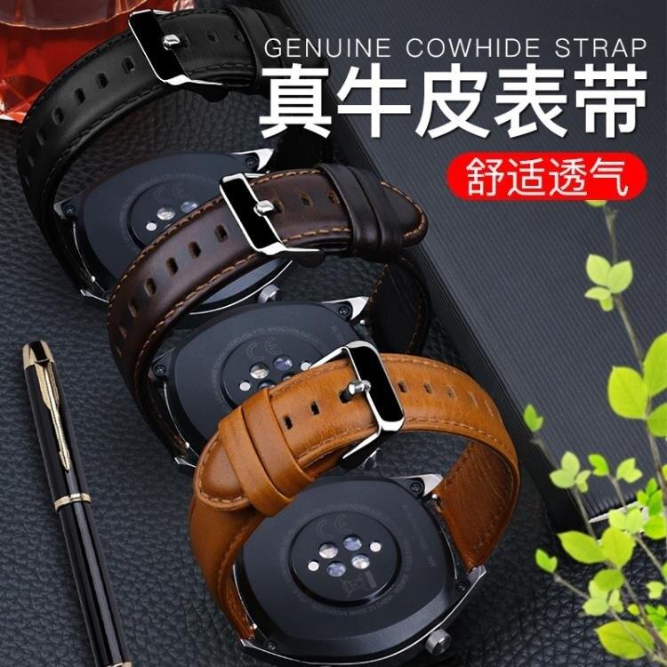 【快速出貨】錶帶 適用華為手錶gt錶帶華為gt2錶帶真皮watch2pro榮耀手錶 創時代 雙12購物節