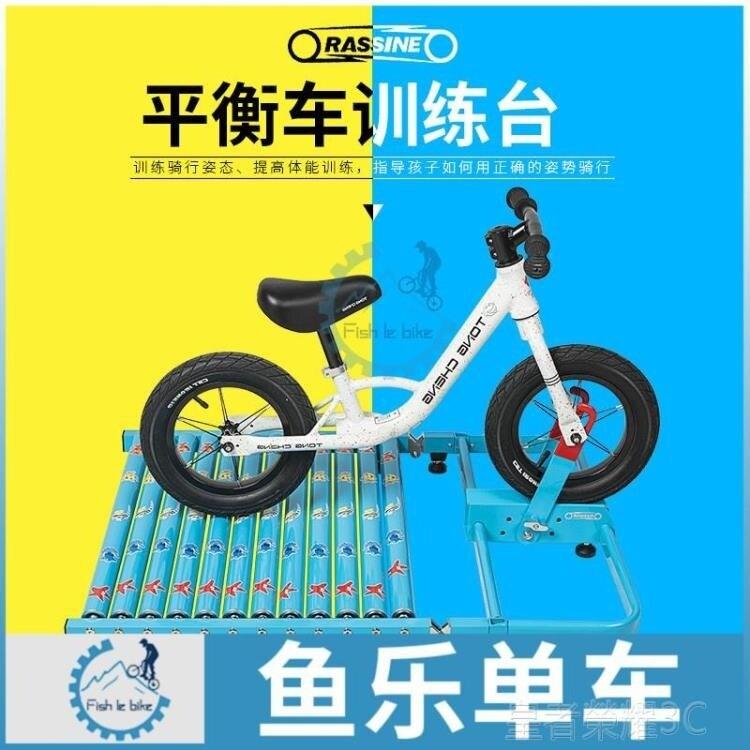 【快速出貨】騎行台 力欣RASSINE 滑步車訓練台 平衡車騎行台 兒童滑步車滾筒騎行台 創時代 雙12購物節