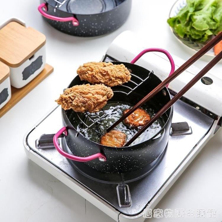 日式天婦羅油炸鍋家用小省油不銹鋼平底電磁爐用油炸專用鍋