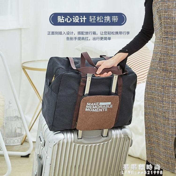 旅行包女手提便攜可摺疊裝衣服的包大容量可套拉桿箱行李包袋子 NMS