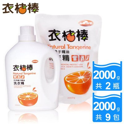 11件組 衣桔棒 天然橘油 潔白濃縮 洗衣精 2瓶 9包 超值組 嬰兒用品洗衣精 衣桔棒天然橘油潔白濃縮洗衣精