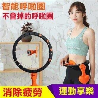 呼拉圈(現貨)喚醒你的小蠻腰 瘦小腹神器 不會掉的呼拉圈 智能呼啦圈 男女健身器材 新年促銷