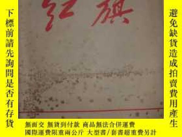 二手書博民逛書店紅旗1970.10罕見38Y113474 編輯部 雜誌社 出版1