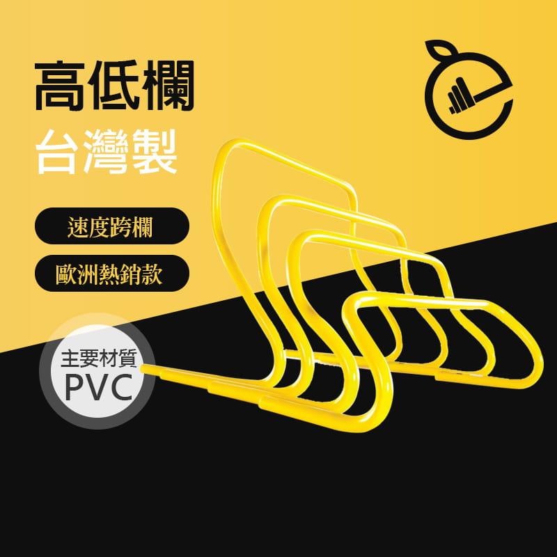 15公分高低欄◆台灣製 速度跨欄 高低梯 障礙欄 跳格欄 直排輪 足球 田徑 敏捷度 團康 另三角錐