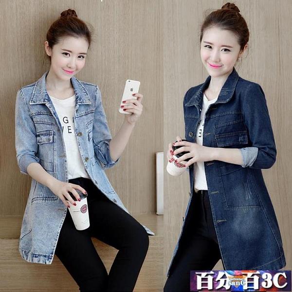 中長款修身牛仔外套女2021新款春秋季韓版學生長袖上衣潮顯瘦風衣 百分百