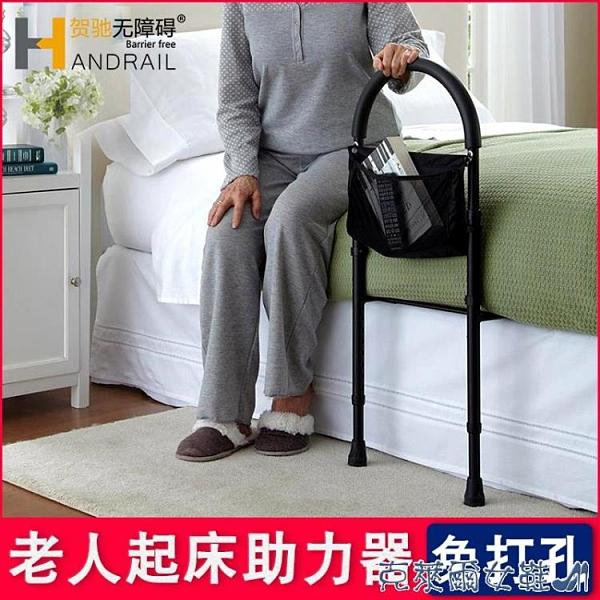 床邊扶手 床邊扶手老人起身器老年人起床助力架輔助器欄桿防摔床護欄圍欄 快速出貨