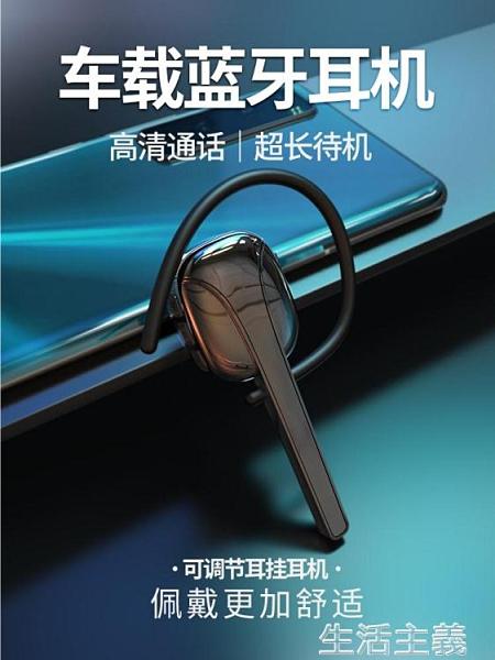 藍芽耳機 無線車載藍芽耳機單耳商務司機開車專用oppo華為vivo蘋果通用超長待機 生活主義