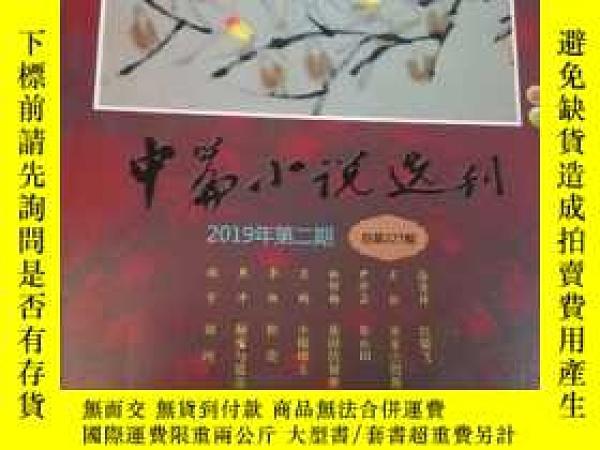 二手書博民逛書店中篇小說選刊雜誌罕見2019年第2期總第227期Y111603