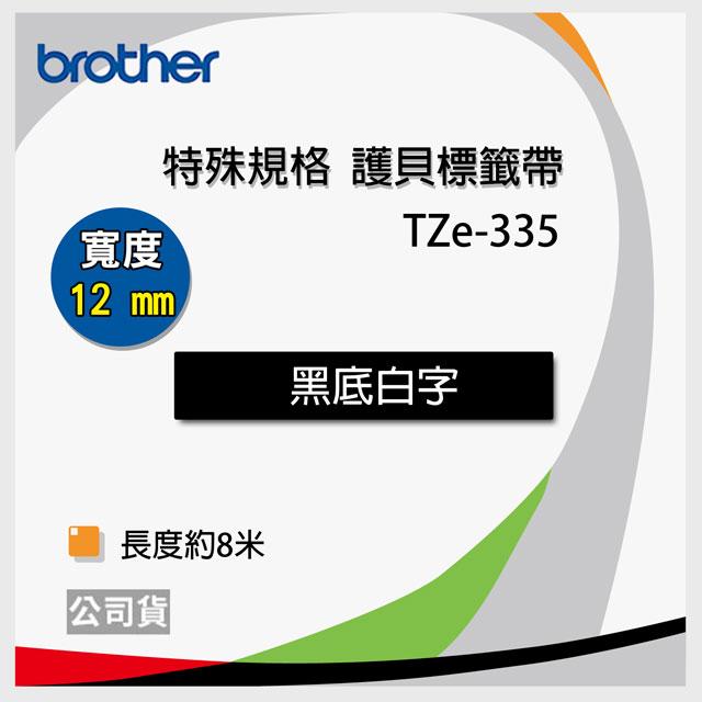 【三入組】brother TZ-335黑底白字 12mm 特殊規格 護貝標籤帶