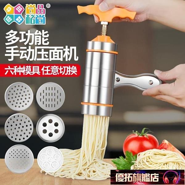 手搖擠麵條神器小型麵條機家用手動 手搖手擰壓麵機不銹鋼饸饹機 優拓