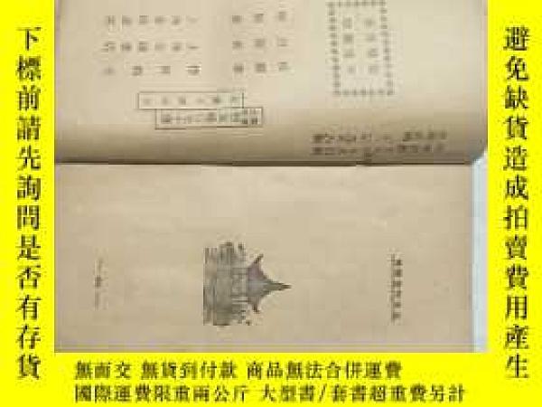 二手書博民逛書店民國二十三年版。罕見古本野叟曝言Y198303 上海金鐘書局