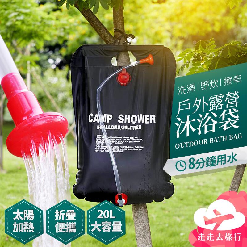 20l戶外露營沐浴袋 便攜洗澡袋 野營洗碗水袋 淋浴儲水袋 太陽能熱水袋