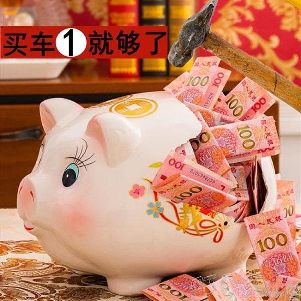 小豬存錢罐不可取儲蓄罐儲錢罐只進不出家用大人用兒童大容量可存 【618特惠】