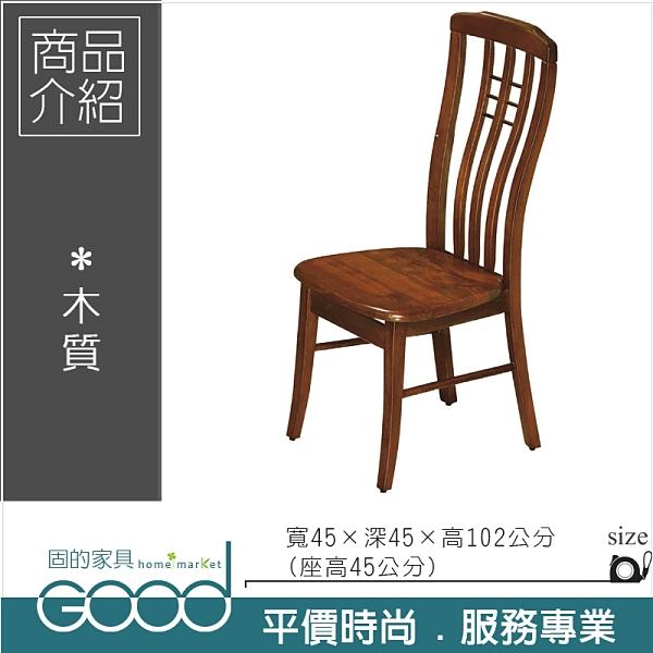 《固的家具GOOD》221-7-AL 三條直桿柚木餐椅