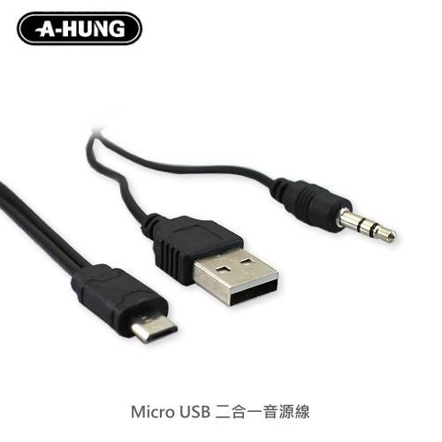 二合一 micro usb 轉 3.5mm 音源線 音響音箱線 音頻線 喇叭線 耳機線 充電線 au