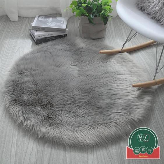 仿羊毛圓形長毛絨地墊可水洗毛毛地毯臥室床邊毯