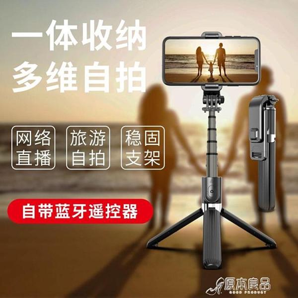 自拍棒 自拍桿通用型鋁合金帶遙控拍照神器手機直播支架三腳架自排桿一 原本良品