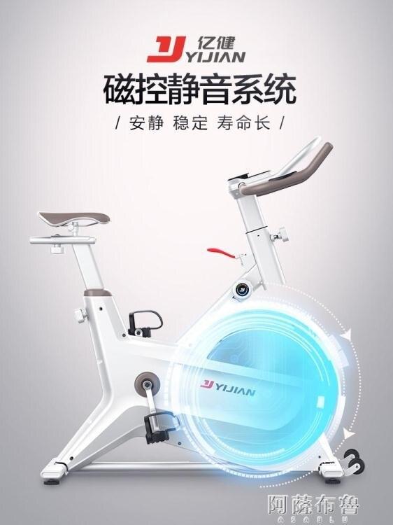 【快速出貨】動感單車 億健動感單車家用室內自行車器材超靜音運動單車磁控健身車D8   七色堇 元旦 交換禮物