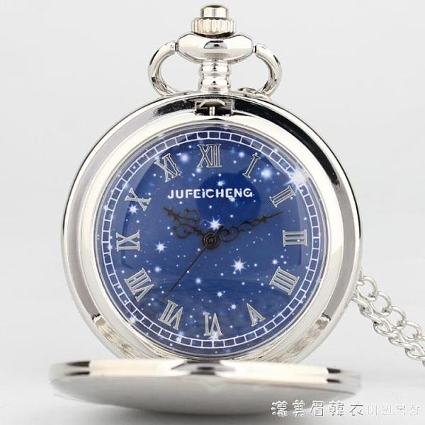 夜光歐美風懷錶復古翻蓋滿天星星空男女學生項鏈掛錶簡約刻字情侶 美眉新品