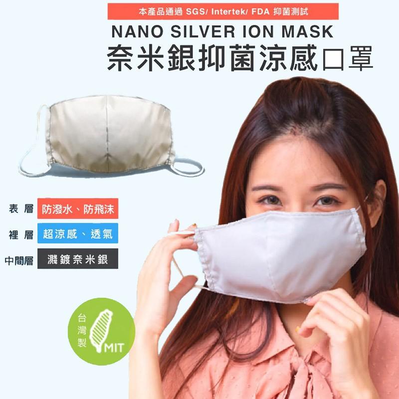 涼感奈米銀抗菌口罩 台灣製