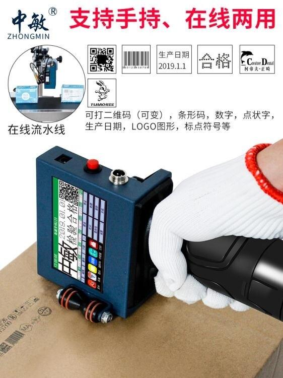 噴碼機 中敏ZM-630Ⅱ智慧手持式噴碼機全自動在線式激光打碼機食品打價格生產日期小型   七色堇 元旦 交換禮物