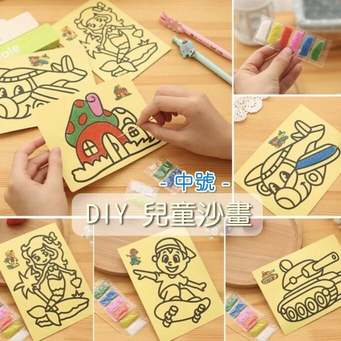 中號-diy兒童創意沙畫
