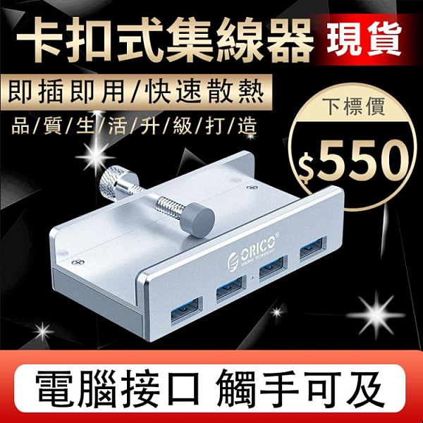 USB擴充集線器 鋁合金4卡扣式usb3.0擴展器 筆記本分線器 一拖四usb多介面轉換