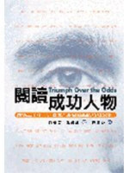 二手書博民逛書店 《閱讀成功人物》 R2Y ISBN:9575837754│路易士‧鮑德溫