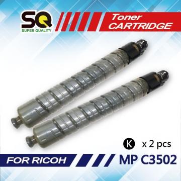 【SQ TONER】RICOH MP C3502 黑色相容碳粉匣 2支裝