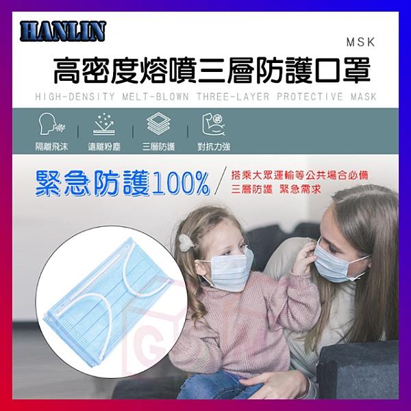 HANLIN MSK 高密度熔噴三層防護口罩 【此商品非醫療級口罩】防護口罩 口罩 高密榮噴不織布