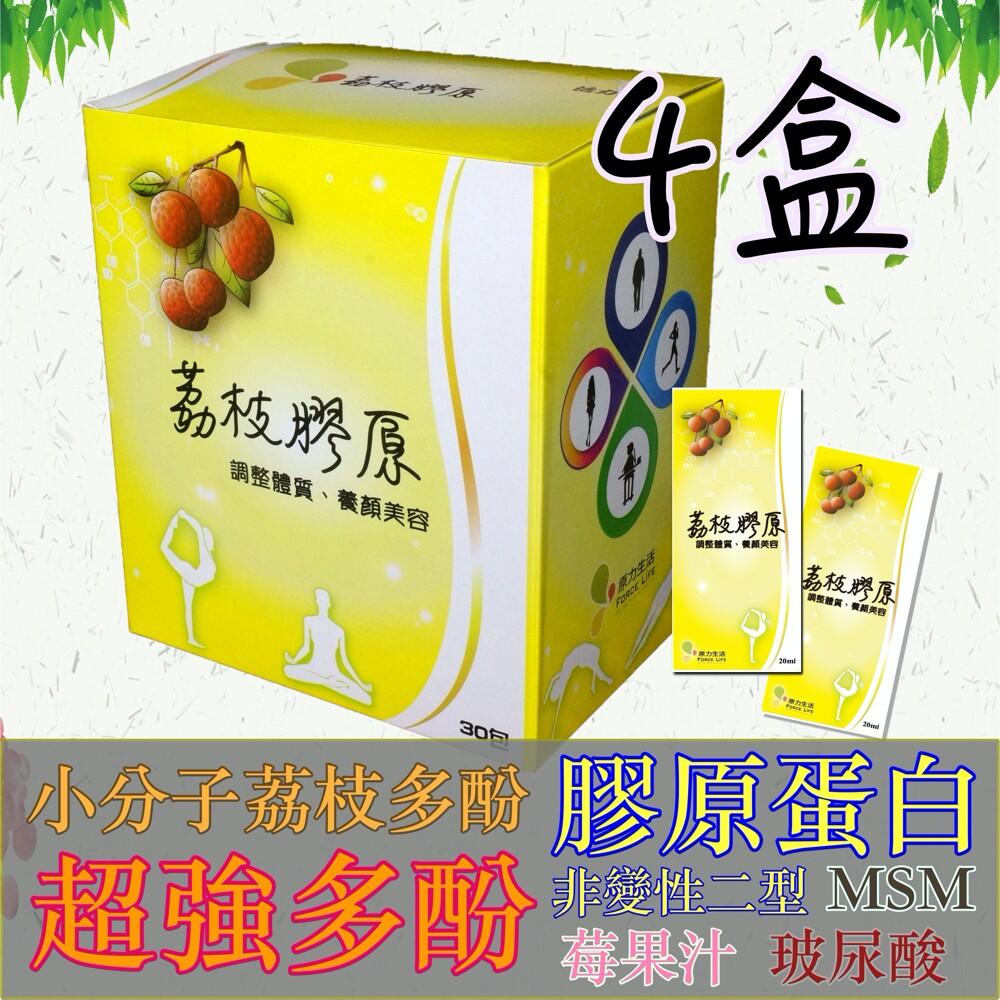 原力生活荔枝膠原4~5盒 - 關鍵敏捷q彈力調整體質養顏美容